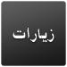 Ziaraat - Shia Multimedia
