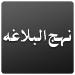 Nahjul Balagah - Shia Multimedia