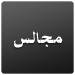 Majalis - Shia Multimedia