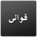 Qawwali - Shia Mulimedia