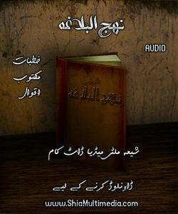 Nahjul Balagha (Urdu) - Shia Multimedia