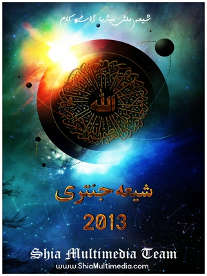 the knowledge download shia jantri 2013 naat dua jantri mojzat great
