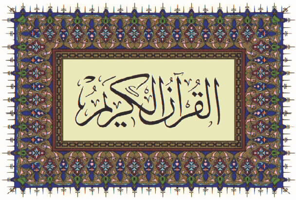 Holy Quran - Shia Multimedia