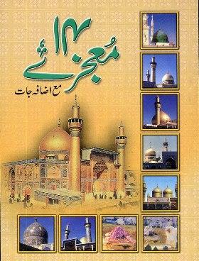 Mojezaat - Shia Multimedia
