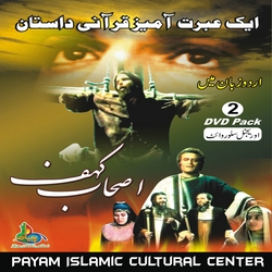 Urdu Islamic Movie - Ashab e Kaif