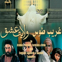 Urdu Islamic Movie - Ghareeb e Toos