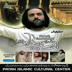 Urdu Islamic Movie - Hazrat Yousuf (A.S)