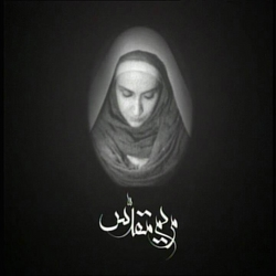 Urdu Islamic Movie - Maryam Muqadas (S.A)