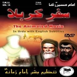 Urdu Islamic Movie - Safar e Karbala