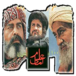Urdu Islamic Movie - Shaheed e Kufa