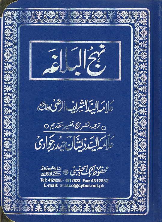Nahjul Balagah - Shia Multimedia.com