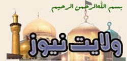 Walayat News - Shia Multimedia