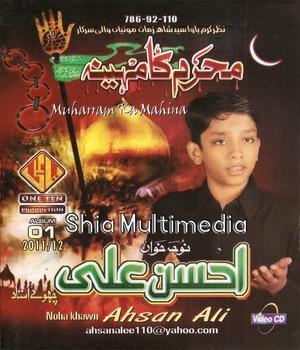 Ahsan Ali 2012 - Shia Multimedia