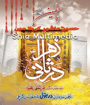 Dar e Sani-e-Zehra (S.A) 2014 - www.ShiaMultimedia.com