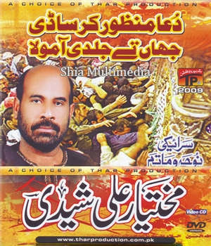 Mukhtar Ali Sheedi 2009 - Shia Multimedia