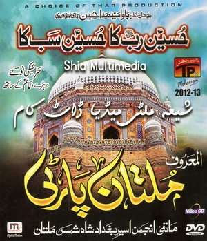 Multan Party 2013 - www.ShiaMultimedia.com