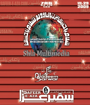 noha nadeem sarwar 2009 free download