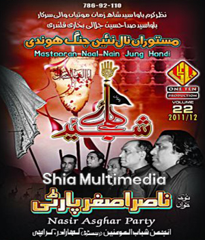 Nasir Asghar Party 2012 - Shia Multimedia