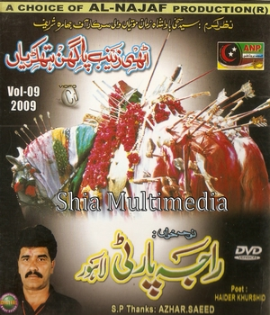 Raja Party (Lahore) 2009 - Shia Multimedia