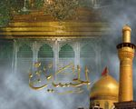 Imam Hussain 