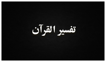 Tafseer ul Quran - Shia Multimedia